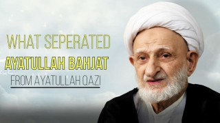 What separated Ayatullah Bahjat from Ayatullah Qazi