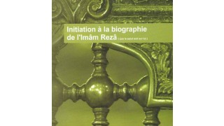APERÇU DE LA BIOGRAPHIE DE L'IMAM REZÂ (AS)